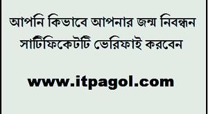 Online Birth Registration Information System (Online BRIS)