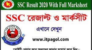SSC Result 2020 মার্কশীটসহ