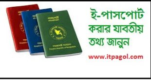 e-passport bd