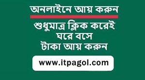 itpagol - micro earn money